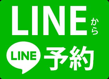 ボタン:LINEから予約