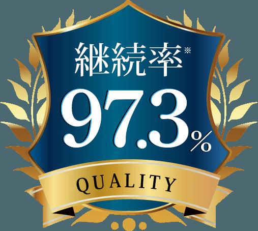 継続率97.3%