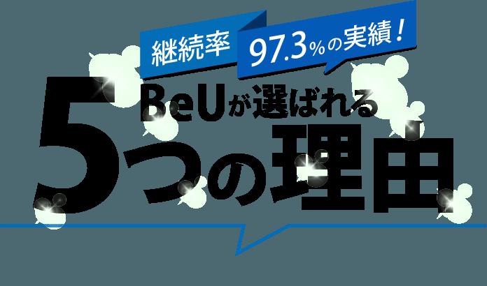 BeUが選ばれる5つの理由