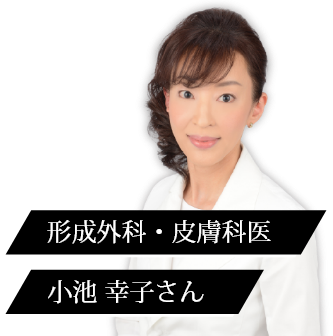 形成外科・皮膚科医 小池幸子さん