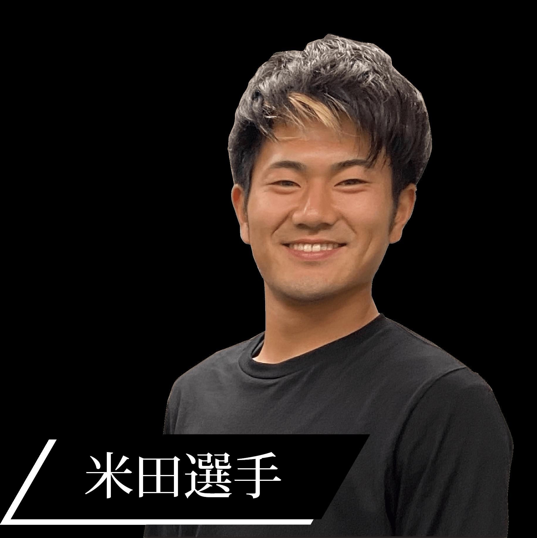 米田 隼也 選手